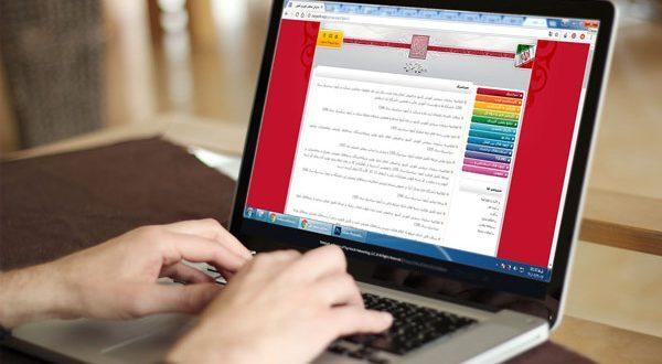 دانلود دفترچه آزمون استخدامی 96