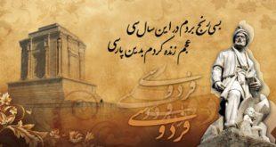کارنامه و رتبه قبولی رشته زبان و ادبیات فارسی دانشگاه سراسری 95 - 96