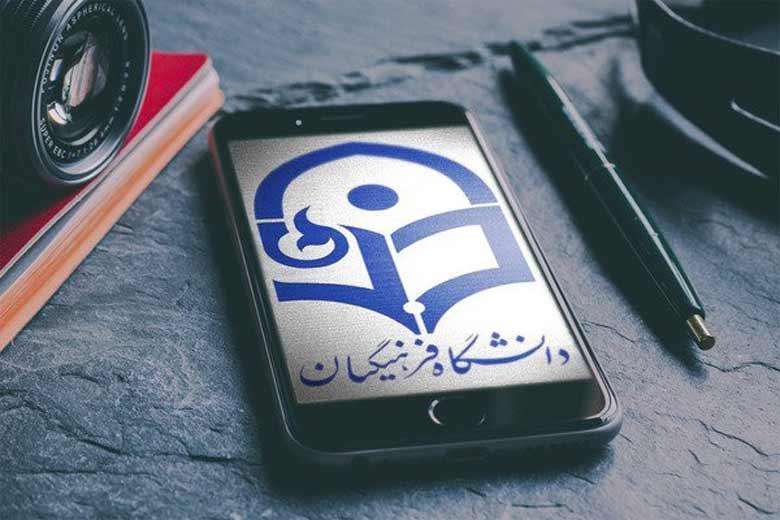 شرایط و ضوابط نام نویسی دانشگاه فرهنگیان 1400