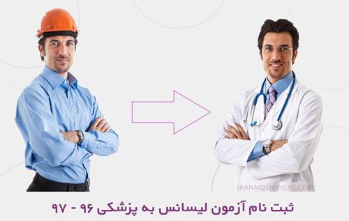 ثبت نام آزمون لیسانس به پزشکی 96 - 97