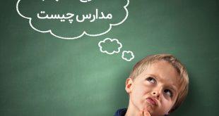 طرح شهاب مدارس چیست