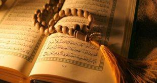ظرفیت پذیرش و انتخاب رشته دکتری علوم و قرآن حدیث سراسری و دانشگاه آزاد 97