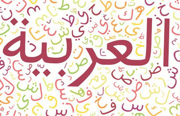 ظرفیت پذیرش و انتخاب رشته کارشناسی ارشد زبان و ادبیات عربی سراسری و دانشگاه آزاد 97