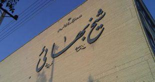 شرایط پذیرش بدون کنکور کارشناسی ارشد دانشگاه شیخ بهایی 97