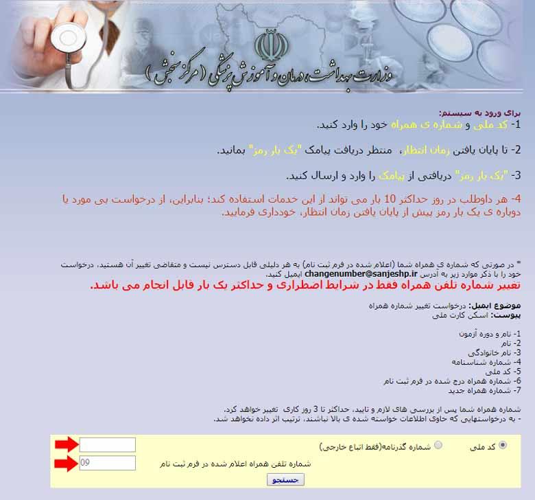 مرحله چهارم مشاهده نتایج تکمیل ظرفیت دکتری وزارت بهداشت