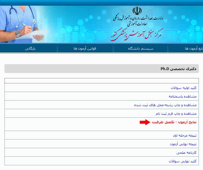 مرحله دوم مشاهده نتایج تکمیل ظرفیت دکتری وزارت بهداشت