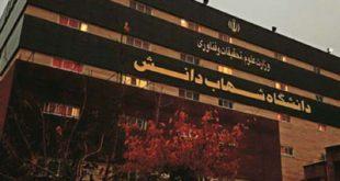 پذیرش کارشناسی ارشد بدون آزمون دانشگاه شهاب دانش 97