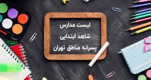 لیست مدارس شاهد ابتدایی پسرانه مناطق تهران