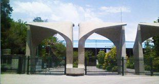 اعلام نتایج بدون آزمون دکتری دانشگاه تهران 97