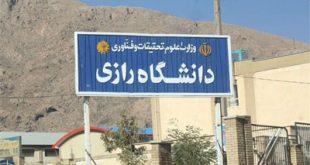 اعلام نتایج بدون کنکور دکتری دانشگاه رازی کرمانشاه 97