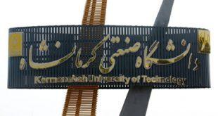 اعلام نتایج بدون کنکور کارشناسی ارشد دانشگاه صنعتی کرمانشاه 97