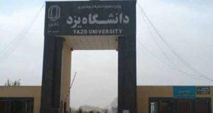 اعلام نتایج بدون کنکور کارشناسی ارشد دانشگاه یزد 97