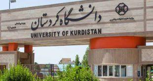 اعلام نتایج دکتری دانشگاه کردستان 97