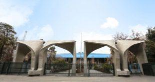 اعلام نتایج کارشناسی ارشد بدون کنکور دانشگاه تهران 97