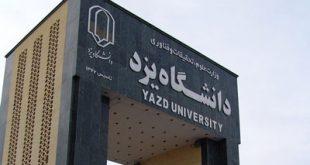 زمان اعطای جایزههای تحصیلی به دانشجویان صاحب استعداد برتر دانشگاه یزد 97