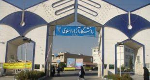 زمان ثبت نام آزمون EPT دانشگاه آزاد اسلامی 97
