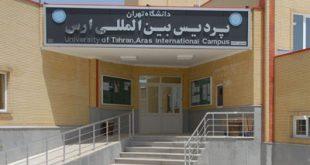 پذيرش کارشناسی ارشد پرديس بین المللی ارس دانشگاه تهران 97