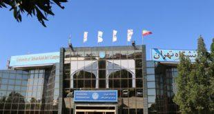 پذیرش دورههای تحصیلات تکمیلی پردیس بینالمللی کیش دانشگاه تهران 97