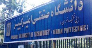 زمان ثبت نام پذیرفته شدگان دکتری دانشگاه امیرکبیر 97