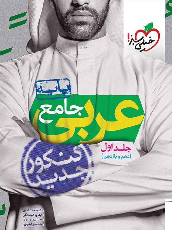 عربی خیلی سیز