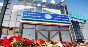 پذیرش بدون کنکور دکتری پردیس کیش دانشگاه تهران 97