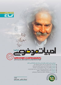 گاج-نقره-ای-ادبیات