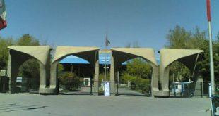 ثبت نام دوره اول بورسیه کارشناسی ارشد بنیاد حامیان دانشگاه تهران 97
