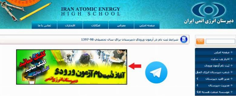 ثبت نام دبیرستان انرژی اتمی (3)