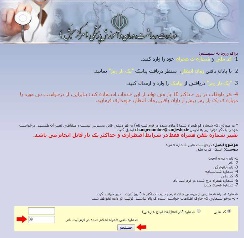 وارد کردن کد ملی و شماره تلفن