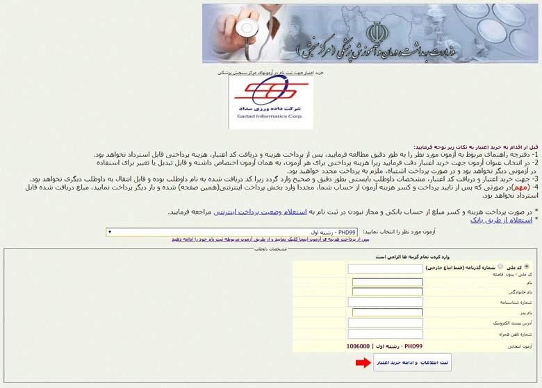 مرحله پنجم ثبت نام دکتری وزارت بهداشت