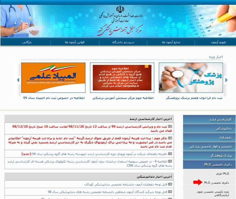 مرحله اول ثبت نام دکتری وزارت بهداشت