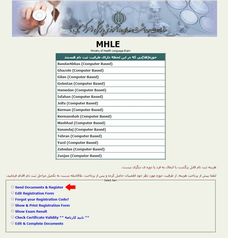 مرحله سوم ثبت نام mhle