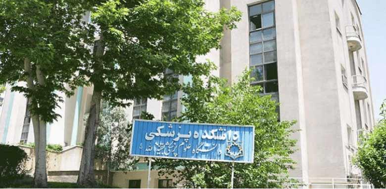 زمان مصاحبه دانشگاه بقیه الله 98