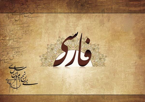 کارنامه و رتبه قبولی زبان و ادبیات فارسی دکتری سراسری 99 - 1400
