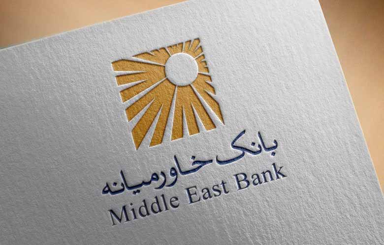 راهنمای استخدام بانک خاورمیانه 1400