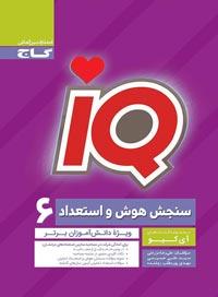 سنجش هوش و استعداد ششم سری iQ انتشارات گاج