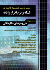 مجموعه سوالات چهار گزینه ای شبکه و نرم افزار رایانه انتشارات فارابی