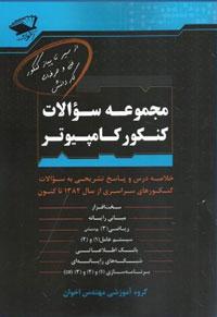 مجموعه سوالات کنکور کامپیوتر انتشارات اخوان