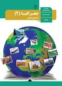 کتاب جغرافیای 2 (ناحیه ای) - پایه یازدهم علوم انسانی