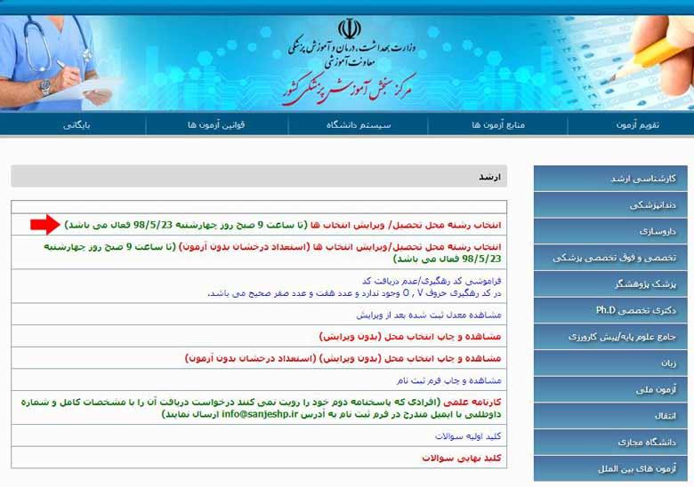 مرحله دوم انتخاب رشته ارشد وزارت بهداشت