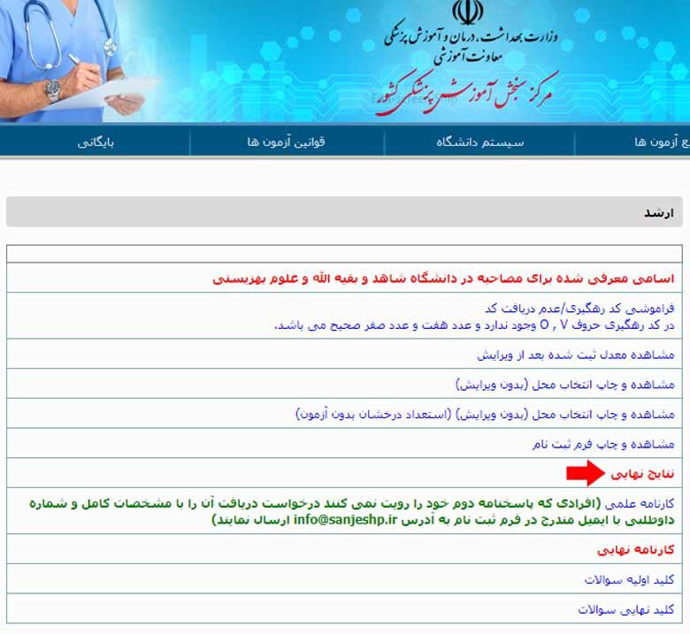 مرحله دوم مشاهده نتایج ارشد وزارت بهداشت