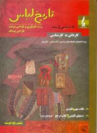 تاریخ لباس ایران