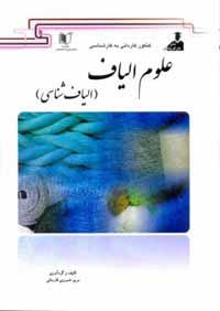 کاردانی به کارشناسی علوم الیاف (الیاف شناسی)