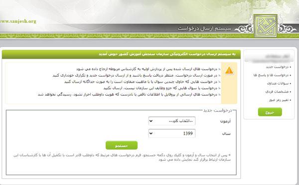 مرحله ششم ثبت درخواست از طریق سیستم ارسال درخواست سازمان سنجش