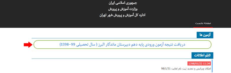 مرحله اول مشاهده نتایج آزمون دبیرستان ماندگار البرز