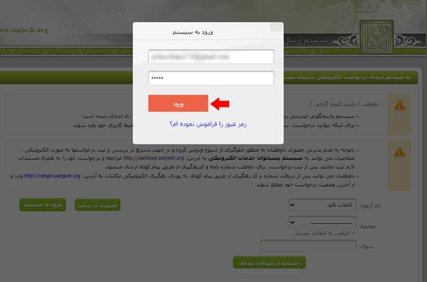 مرحله چهارم ثبت درخواست از طریق سیستم ارسال درخواست سازمان سنجش
