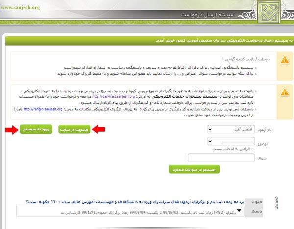 مرحله دوم ثبت درخواست از طریق سیستم ارسال درخواست سازمان سنجش