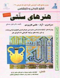 سری جامع کتب آموزشی گروه هنر کارآفرینان (19) ، کنکور کاردانی به کارشناسی هنرهای سنتی