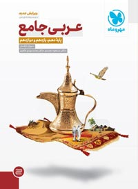 [عکس: Comprehensive-Arabic-Book.jpg]