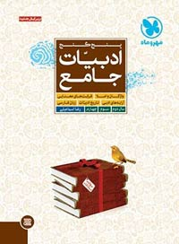 [عکس: Five-Treasures-of-Comprehensive-Literature.jpg]